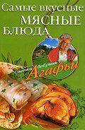 Агафья Звонарева - Самые вкусные мясные блюда