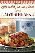 Л. Николаев - Блюда на каждый день в мультиварке