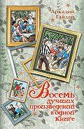 Аркадий Гайдар -Восемь лучших произведений в одной книге