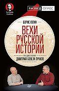 Дмитрий Пучков -Вехи русской истории