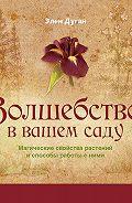 Эллен Дуган -Волшебство в вашем саду. Магические свойства растений и способы работы с ними