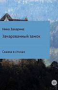 Нина Захарина -Зачарованный замок