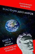 Александра Треффер -Властелин двух миров. Книга1. Петля времени. Монстры избудущего