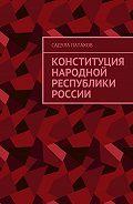 Садула Патахов -Конституция Народной Республики России