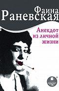 Фаина Георгиевна Раневская -Анекдот из личной жизни
