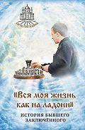Наталья Горбачева - «Вся моя жизнь как на ладони». История бывшего заключённого