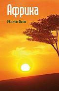 Илья Мельников -Южная Африка: Намибия