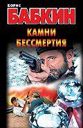 Борис Бабкин -Камни бессмертия
