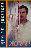 Роман Масленников - Декстер (Dexter). Жгут!