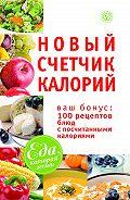 М. Смирнова -Новый счетчик калорий. Ваш бонус: 100 рецептов блюд с посчитанными калориями