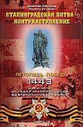 Владимир Побочный - Сталинградская битва – контрнаступление
