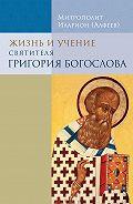 Митрополит Иларион (Алфеев) -Жизнь и учение святителя Григория Богослова