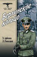 Эдуард Арбенов, Леонид Николаев - Берлинское кольцо