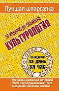 Татьяна Петровна Ритерман - Культурология