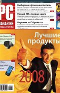 PC Magazine/RE - Журнал PC Magazine/RE №02/2009