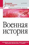 Коллектив авторов -Военная история