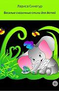 Лариса Синегур -Веселые сказочные стихи для детей
