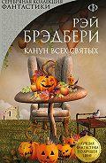 Рэй Брэдбери -Канун Всех Святых
