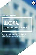 Евгений Смоленцев -Школа, славная традициями