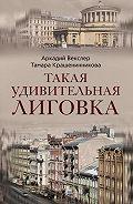 Тамара Крашенинникова, Аркадий Векслер - Такая удивительная Лиговка