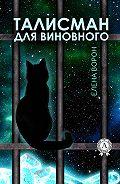 Елена Ворон -Талисман для виновного