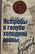 Георгий Арбатов -Дело: «Ястребы и голуби холодной войны»