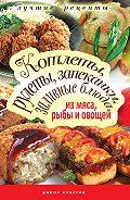 Татьяна Лагутина -Котлеты, рулеты, запеканки, заливные блюда из мяса, рыбы и овощей