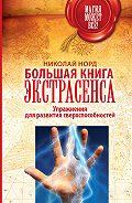 Николай Норд - Большая книга экстрасенса. Упражнения для развития сверхспособностей