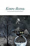 Григорий Кабанов -Ключ-Ясень