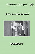 Федор Достоевский - Идиот (адаптированный текст)