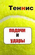 Илья Мельников -Теннис. Подачи и удары