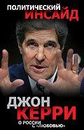 Джон Керри - О России с «любовью»