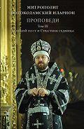 Митрополит Иларион (Алфеев) -Проповеди. Том III. Великий пост и Страстная седмица
