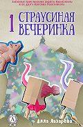 Алла Лазарева - Страусиная вечеринка