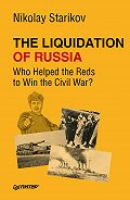 Николай Стариков -The Liquidation of Russia. Who Helped the Reds to Win the Civil War?
