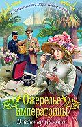 Владимир Кузьмин -Ожерелье императрицы