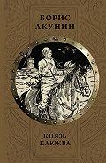 Борис Акунин -Князь Клюква. Плевок дьявола (сборник)