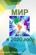 Кырпалэ Николай - Мир в 2020 году