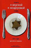 Михаил Генделев -Книга о вкусной и нездоровой пище, или Еда русских в Израиле