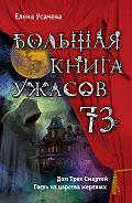 Елена Александровна Усачева -Большая книга ужасов – 73 (сборник)