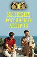 Вячеслав Бондаренко - 100 великих российских актеров