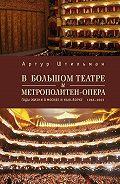 Артур Штильман -В Большом театре и Метрополитен-опера. Годы жизни в Москве и Нью-Йорке.