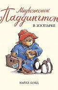 Майкл Бонд -Медвежонок Паддингтон в зоопарке