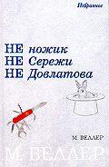 Михаил Веллер - Не ножик не Сережи не Довлатова
