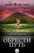 Сергей Лавров -Обрести Путь