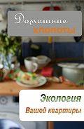Илья Мельников -Экология вашей квартиры