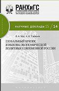 Алексей Улюкаев - Глобальный кризис и вызовы экономической политики современной России