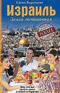 Елена Коротаева - Израиль. Земля обетованная