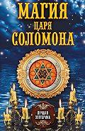Антонина Соколова - Магия царя Соломона