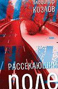 Владимир Козлов -Рассекающий поле
